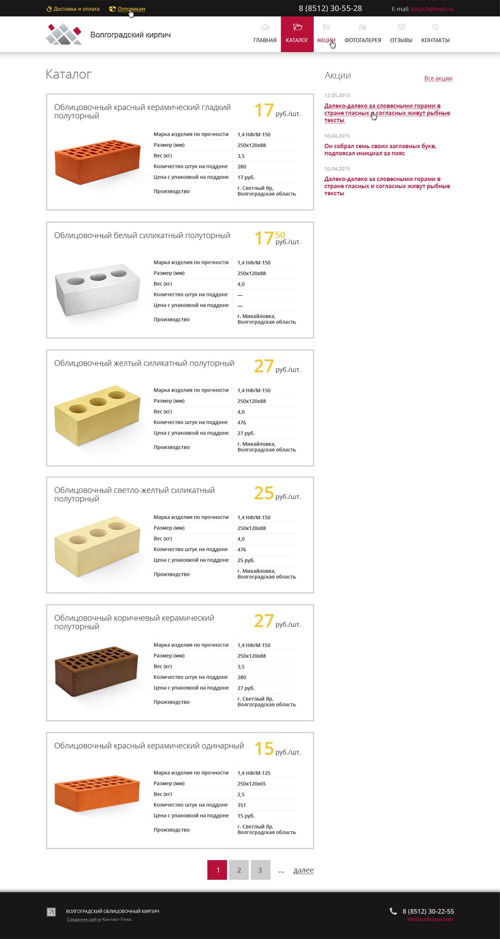 размер облицовочного кирпича желтого стандарт