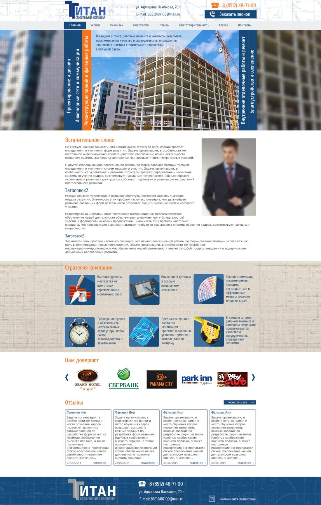 строительная компания работа