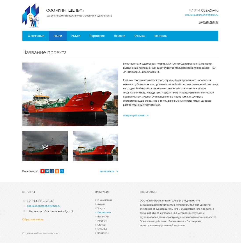 Рыбная компания шельф сайт видео программы для продвижения сайтов